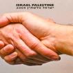 Yossi Lemel - Israel Palestine - poster- 2004