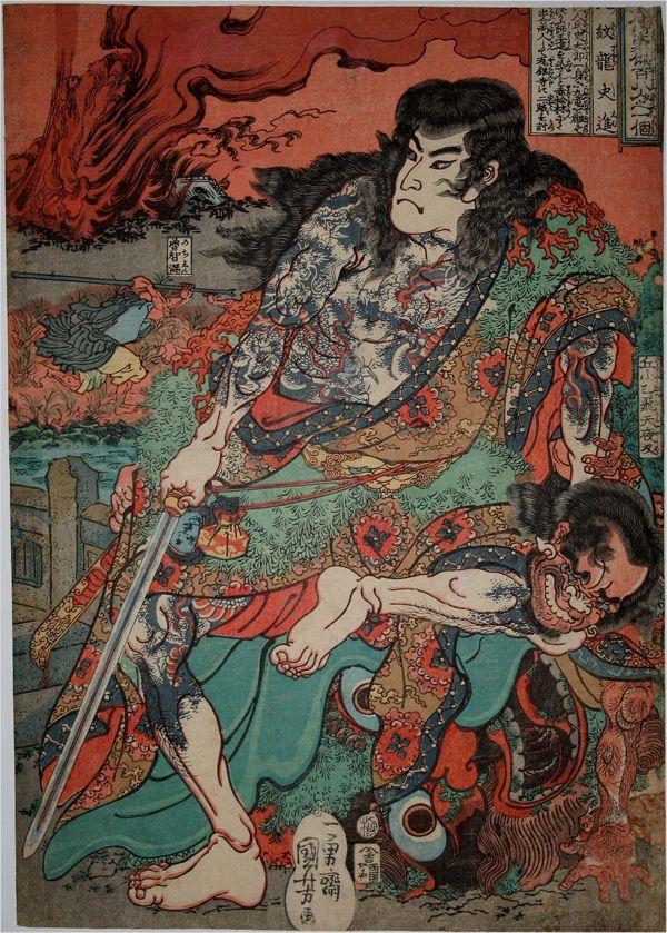 99203d831bf1d718a2ea76e17adcb4c2--samurai-art-tattoo-oriental